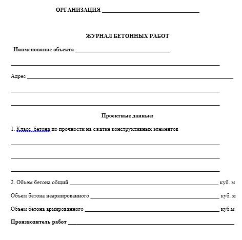 общий журнал работ приложение 1 образец заполнения
